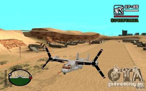 Bell V-22 Osprey для GTA San Andreas
