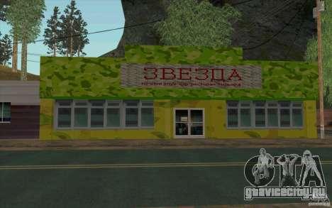 Новый посёлок Диллимур для GTA San Andreas седьмой скриншот