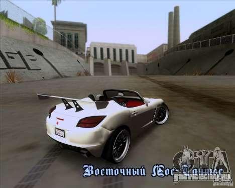 Saturn Sky Roadster для GTA San Andreas вид снизу