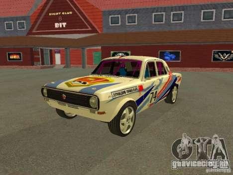 ГАЗ Волга 24-10 Ралли для GTA San Andreas
