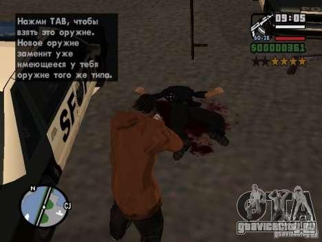 Новая текстура крови для GTA San Andreas четвёртый скриншот