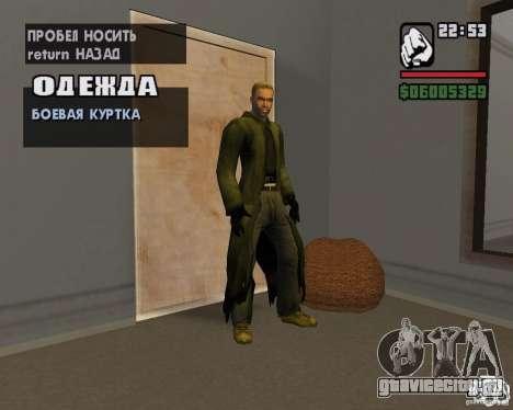 Одежда из Сталкера для GTA San Andreas седьмой скриншот