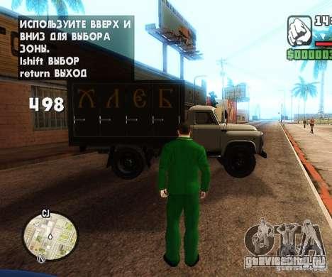 Сar spawn - спаун машин для GTA San Andreas