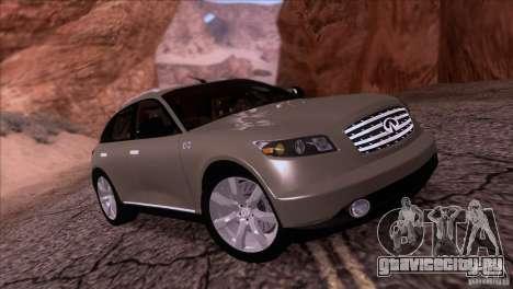 Infiniti FX45 2007 для GTA San Andreas