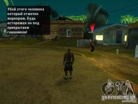 Killer Mod для GTA San Andreas второй скриншот
