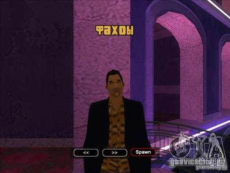Сони Форели для GTA San Andreas