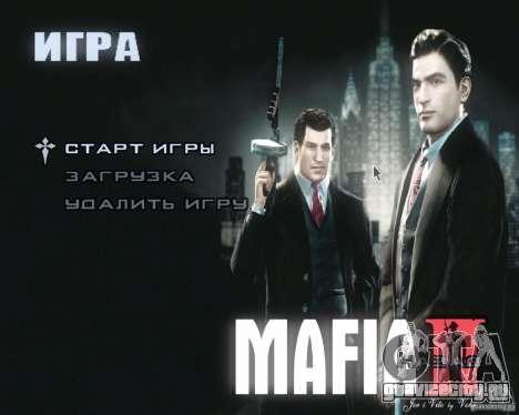 Загрузочные экраны из Мафия 2 для GTA San Andreas третий скриншот