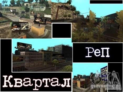Реп квартал v1 для GTA San Andreas