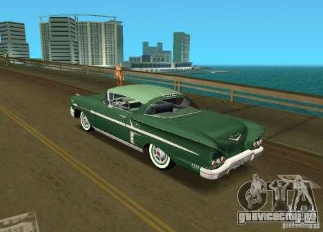 Chevrolet Impala 1958 для GTA Vice City вид слева