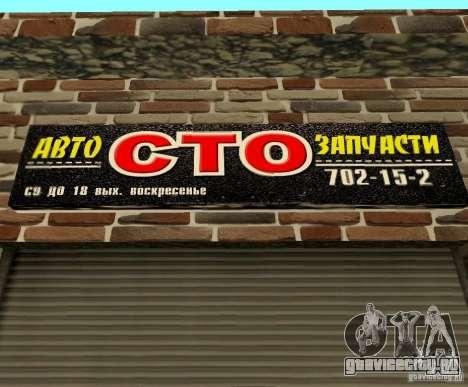 New Transfender: CTO для GTA San Andreas четвёртый скриншот