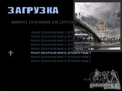 Загрузочный экран Москва для GTA San Andreas десятый скриншот