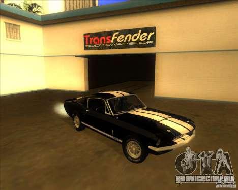 Shelby GT500 1967 для GTA San Andreas