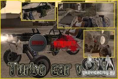Turbo car v.2.0 для GTA San Andreas