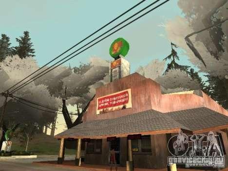 Село Ивановка для GTA San Andreas шестой скриншот