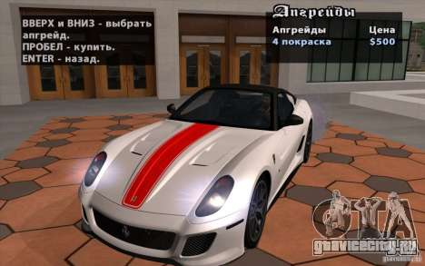 Mobile TransFender для GTA San Andreas четвёртый скриншот