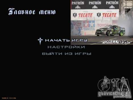 Меню в стиле Formula Drift для GTA San Andreas второй скриншот