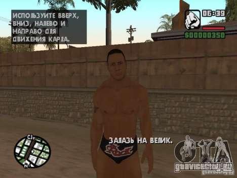 The rock для GTA San Andreas
