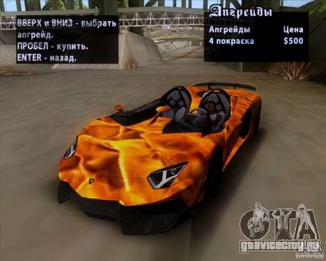 Lamborghini Aventador J TT Black Revel для GTA San Andreas вид снизу