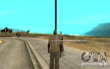 Взятка для GTA San Andreas второй скриншот