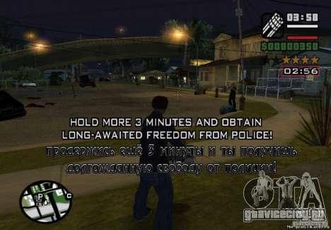 Завоеванная свобода от полиции 1.0 для GTA San Andreas