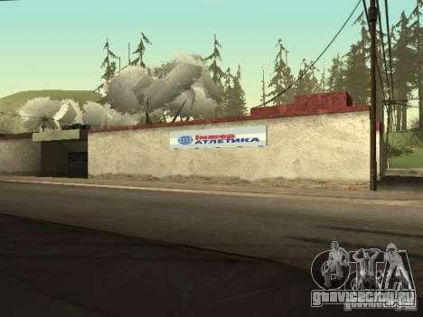 Село Ивановка для GTA San Andreas третий скриншот