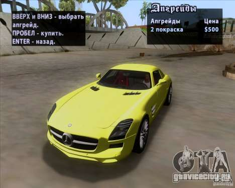 Mercedes-Benz SLS AMG V12 TT Black Revel для GTA San Andreas вид сбоку