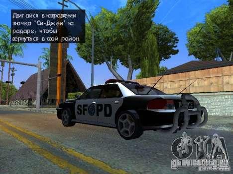 San-Fierro Sultan Copcar для GTA San Andreas вид сзади слева