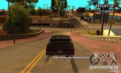 God car mod для GTA San Andreas