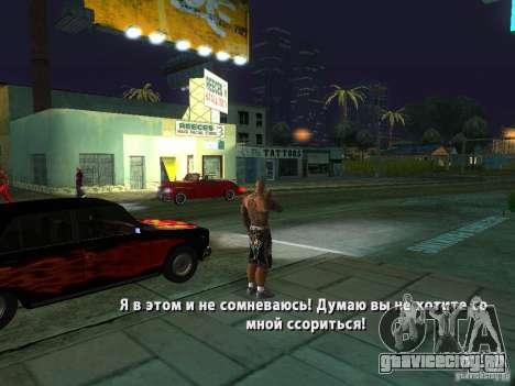 Killer Mod для GTA San Andreas девятый скриншот