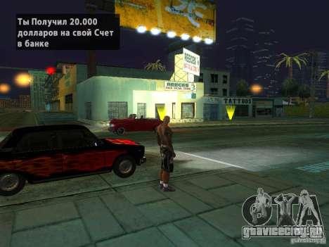 Killer Mod для GTA San Andreas одинадцатый скриншот