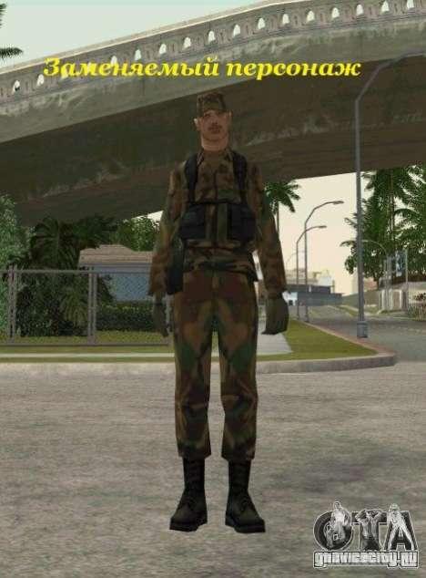 Скины S.T.A.L.K.E.R. для GTA San Andreas десятый скриншот