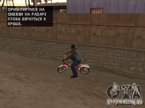 Велосипед GTA SA Tair Bike для GTA San Andreas вид изнутри