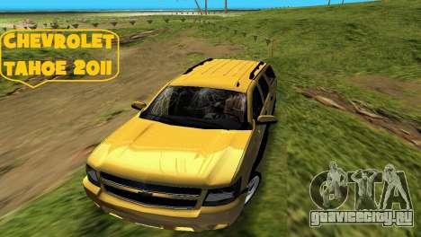 Chevrolet Tahoe 2011 для GTA Vice City