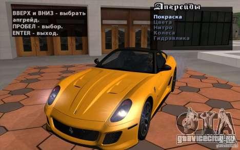 Mobile TransFender для GTA San Andreas
