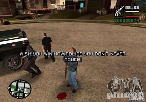 Завоеванная свобода от полиции 1.0 для GTA San Andreas третий скриншот