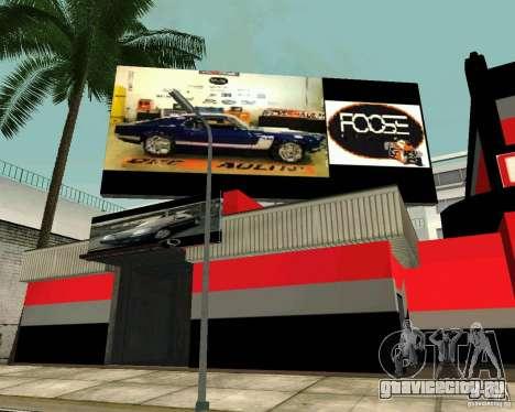 Мастерская OVERHAULIN для GTA San Andreas четвёртый скриншот