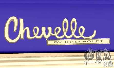 Chevrolet Chevelle SS 1970 для GTA San Andreas вид сбоку