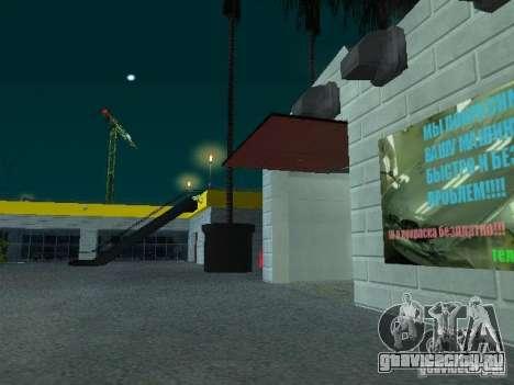 Новый автосалон в Cан-Фиеро для GTA San Andreas седьмой скриншот