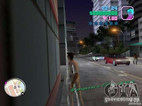 Пак новых скинов для GTA Vice City восьмой скриншот