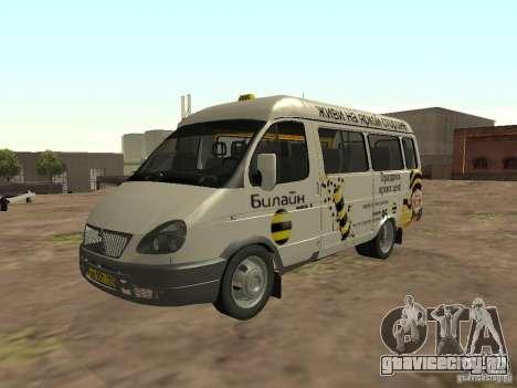 ГАЗель 32213 Билайн для GTA San Andreas