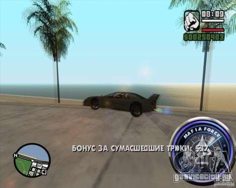 Спидометр-2 для GTA San Andreas четвёртый скриншот