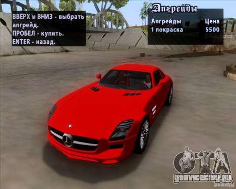 Mercedes-Benz SLS AMG V12 TT Black Revel для GTA San Andreas вид изнутри