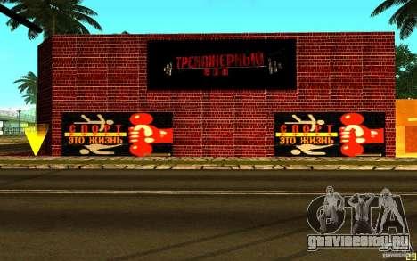 Новый Тренажерный Зал для GTA San Andreas