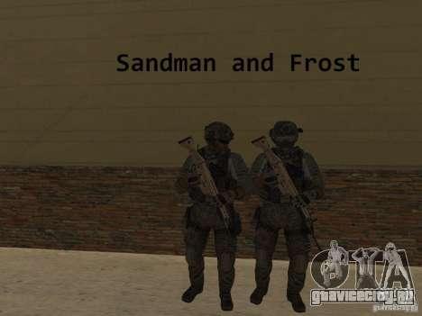 Frost and Sandman для GTA San Andreas