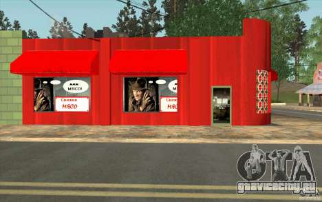 Новый посёлок Диллимур для GTA San Andreas четвёртый скриншот