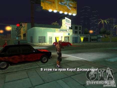 Killer Mod для GTA San Andreas десятый скриншот