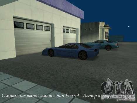 Рабочий автосалон в San Fierro v1 для GTA San Andreas