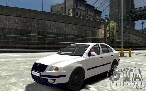Skoda Octavia II 2005 для GTA 4
