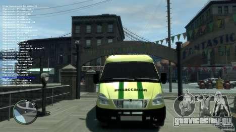 ГАЗель 2705 Инкасация для GTA 4 вид слева