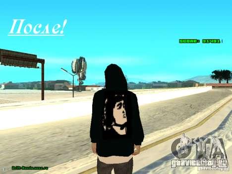 Одежда с Виктором Цоем для GTA San Andreas четвёртый скриншот
